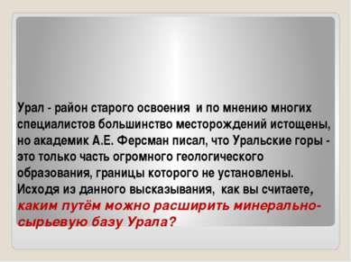 Урал - район старого освоения и по мнению многих специалистов большинство мес...