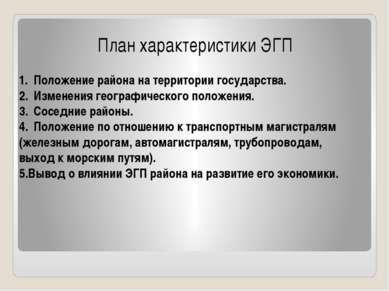 План характеристики ЭГП Положение района на территории государства. Изменения...