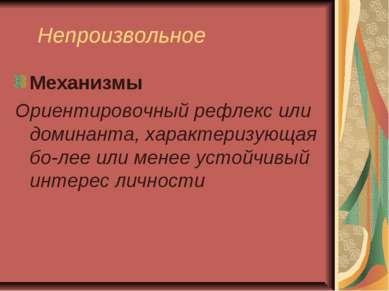Непроизвольное Механизмы Ориентировочный рефлекс или доминанта, характеризующ...