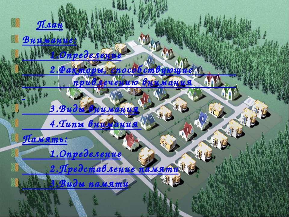 План Внимание: 1.Определение 2.Факторы, способствующие привлечению внимания 3...