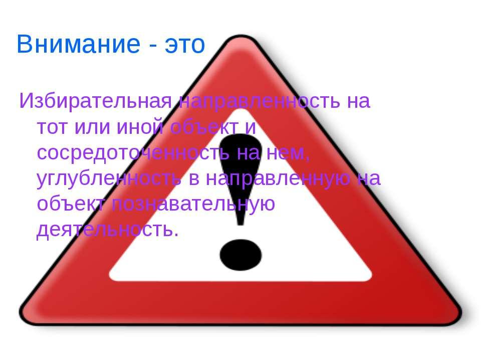 Внимание - это Избирательная направленность на тот или иной объект и сосредот...