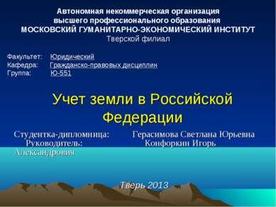 Учет земли в Российской Федерации Студентка-дипломница: Герасимова Светлана Ю...