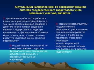 Актуальными направлениями по совершенствованию системы государственного кадас...
