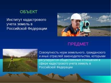 ОБЪЕКТ Институт кадастрового учета земель в Российской Федерации Совокупность...