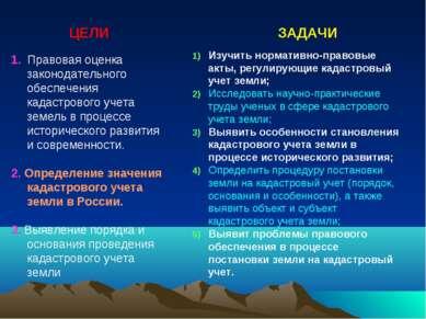 ЗАДАЧИ 1. Правовая оценка законодательного обеспечения кадастрового учета зем...