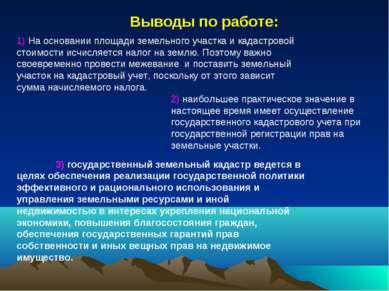 Выводы по работе: 3) государственный земельный кадастр ведется в целях обеспе...