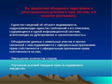 Мы предлагаем объединить кадастровые и регистрационные действия в одну систем...