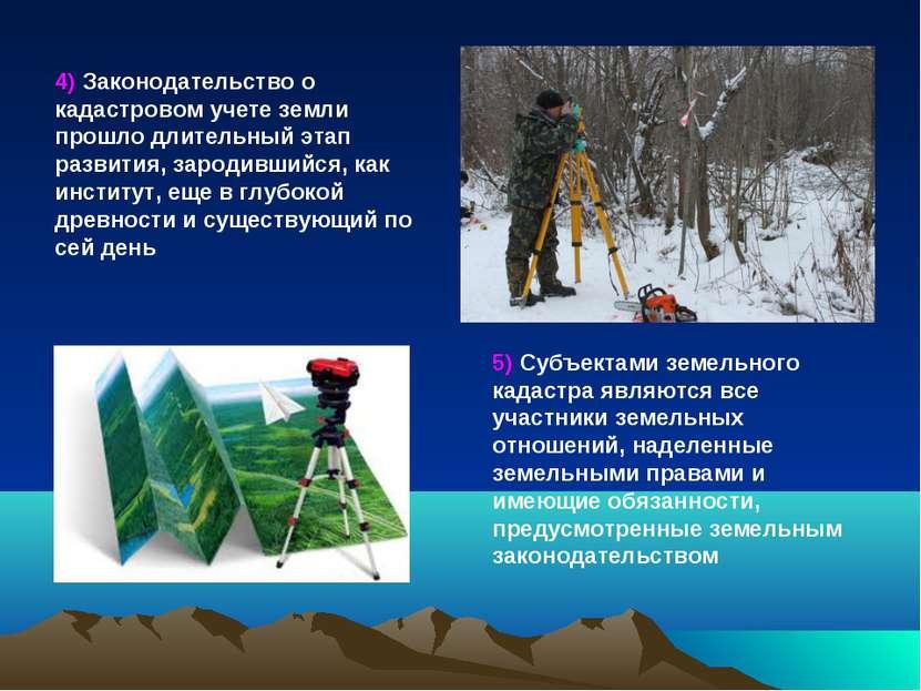4) Законодательство о кадастровом учете земли прошло длительный этап развития...