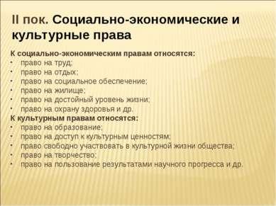 II пок. Социально-экономические и культурные права К социально-экономическим ...