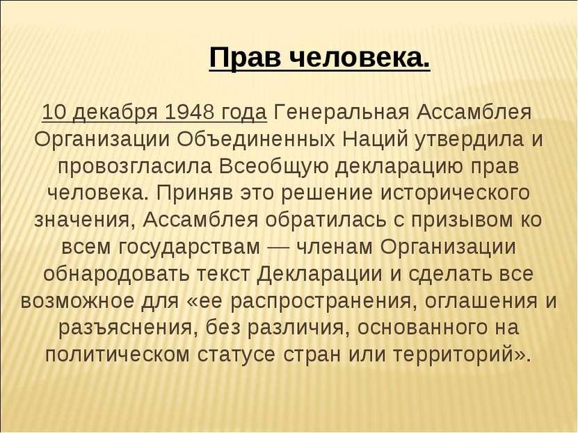 Прав человека. 10 декабря 1948 года Генеральная Ассамблея Организации Объедин...