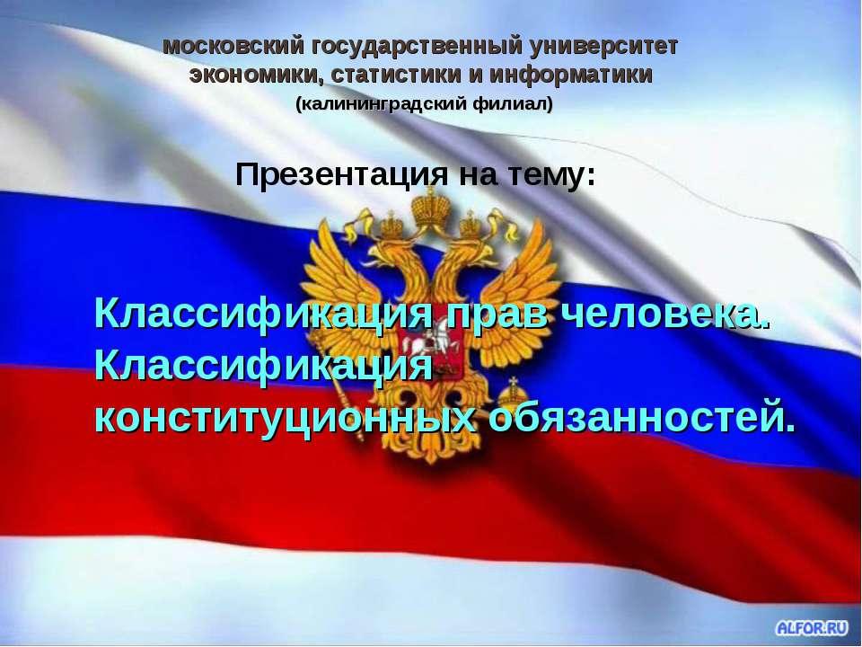 Классификация прав человека. Классификация конституционных обязанностей. моск...