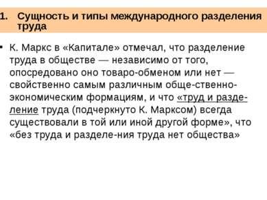 Сущность и типы международного разделения труда К. Маркс в «Капитале» отмечал...