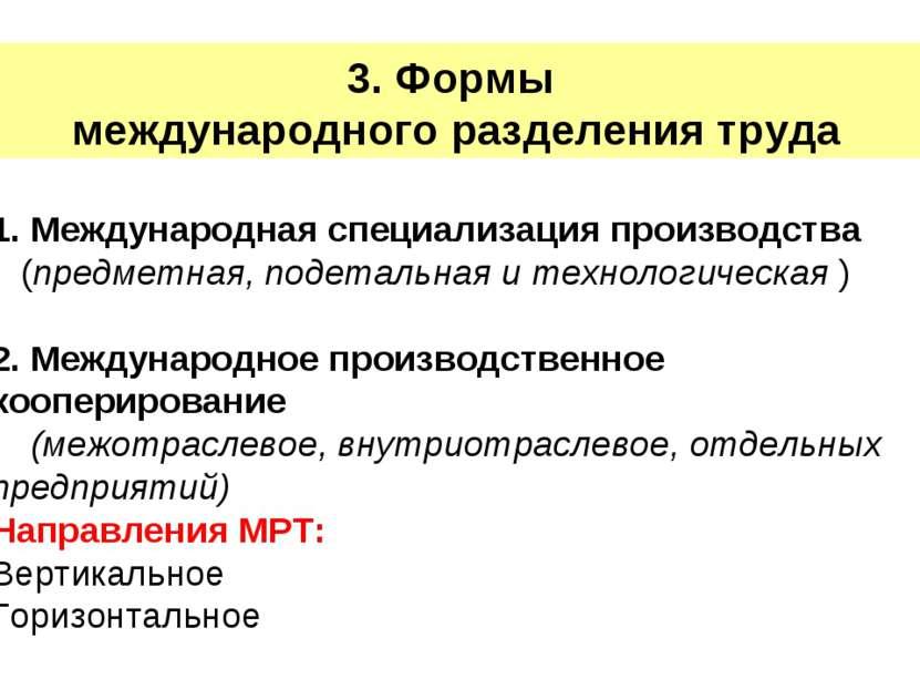 3. Формы международного разделения труда 1. Международная специализация произ...