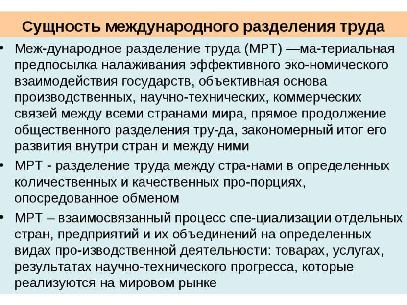 Сущность международного разделения труда Меж дународное разделение труда (MPT...