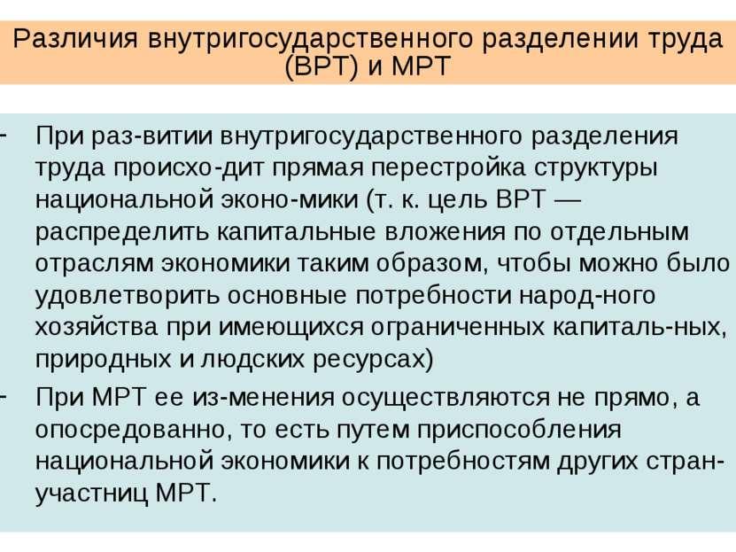 Различия внутригосударственного разделении труда (ВРТ) и МРТ При раз витии вн...
