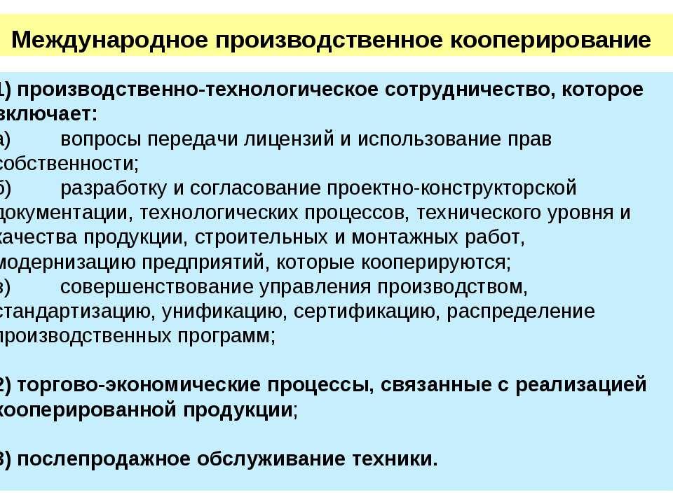 Международное производственное кооперирование 1) производственно-технологичес...