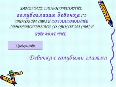 ЗАМЕНИТЕ СЛОВОСОЧЕТАНИЕ голубоглазая девочка СО СПОСОБОМ СВЯЗИ СОГЛАСОВАНИЕ С...