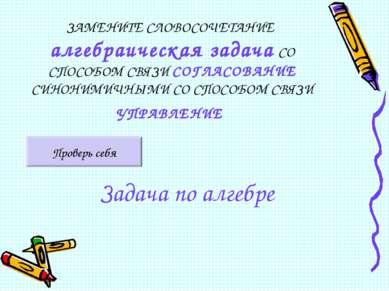 ЗАМЕНИТЕ СЛОВОСОЧЕТАНИЕ алгебраическая задача СО СПОСОБОМ СВЯЗИ СОГЛАСОВАНИЕ ...