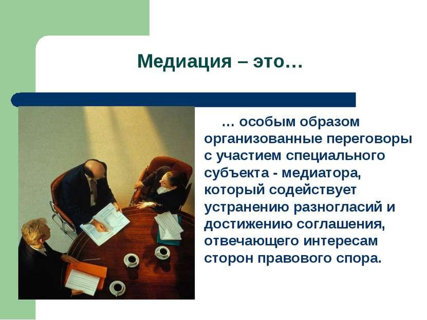 … особым образом организованные переговоры с участием специального субъекта -...
