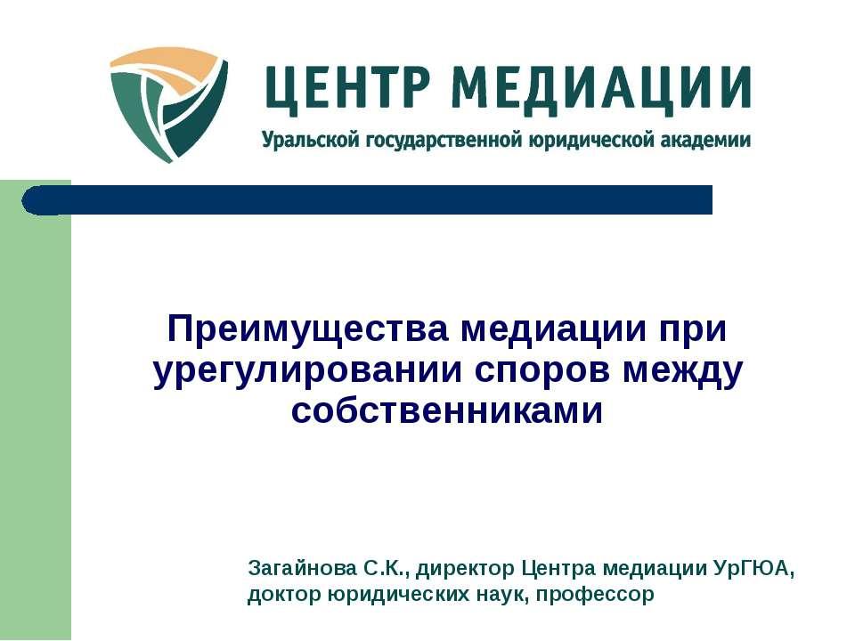 Преимущества медиации при урегулировании споров между собственниками Загайнов...