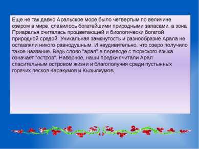 Еще не так давно Аральское море было четвертым по величине озером в мире, сла...