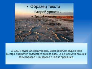 С 1960-х годов XX века уровень моря (и объём воды в нём) быстро снижается всл...
