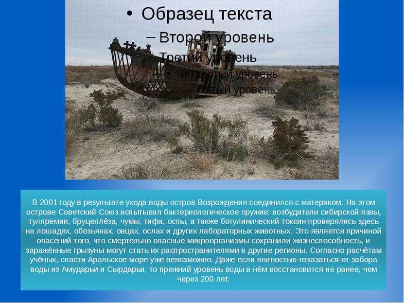 В 2001 году в результате ухода воды остров Возрождения соединился с материком...