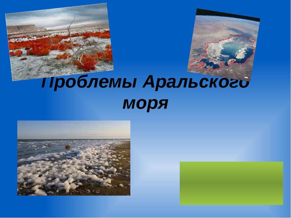 Проблемы Аральского моря