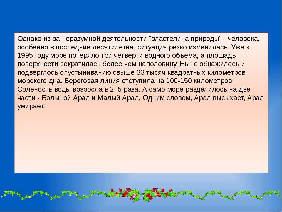 """Однако из-за неразумной деятельности """"властелина природы"""" - человека, особенн..."""