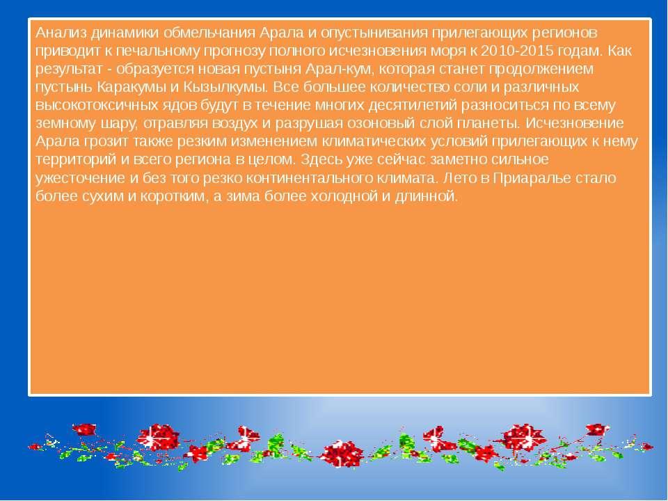 Анализ динамики обмельчания Арала и опустынивания прилегающих регионов привод...