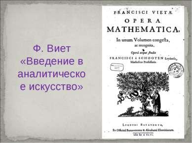 Ф. Виет «Введение в аналитическое искусство»