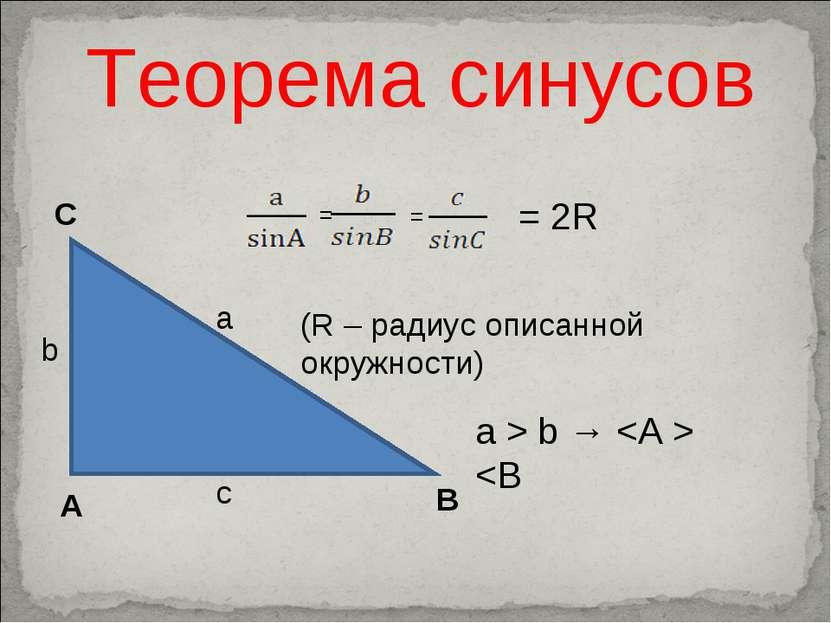 Теорема синусов С А В а b c = = (R – радиус описанной окружности) = 2R a > b →
