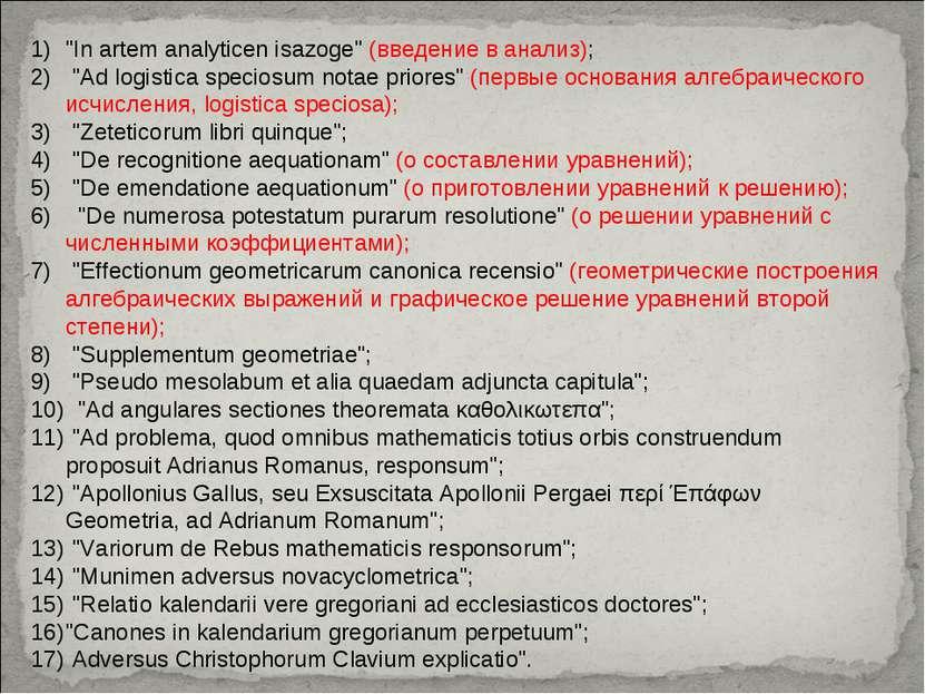 """In artem analyticen isazoge"" (введение в анализ); ""Ad logistica speciosum no..."