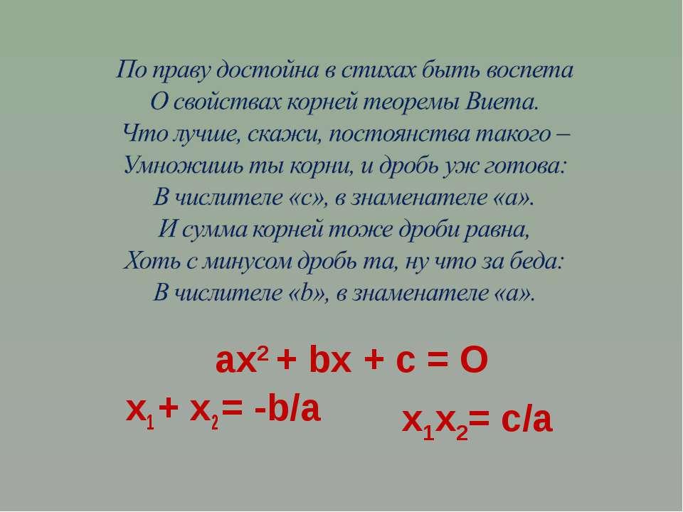 х1 + х2 = -b/a аx2 + bx + c = О x1x2= c/a