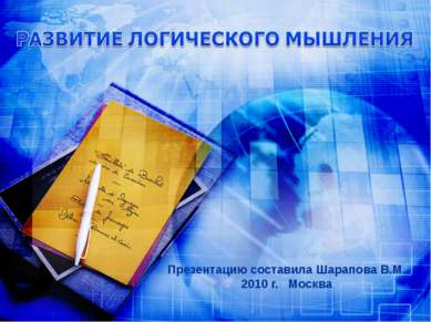 Презентацию составила Шарапова В.М. 2010 г. Москва