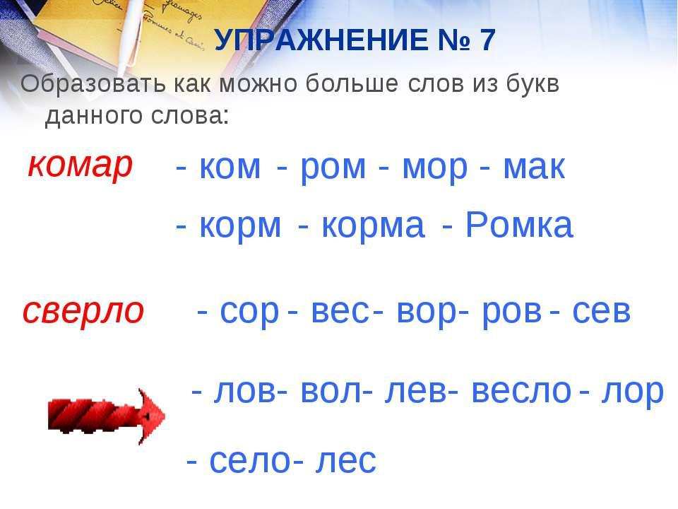 УПРАЖНЕНИЕ № 7 Образовать как можно больше слов из букв данного слова: комар ...