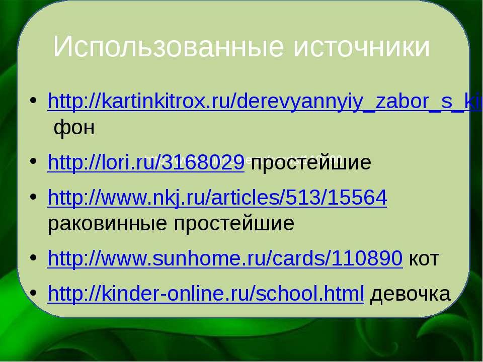 http://www.sunhome.ru/cards/110890 Использованные источники http://kartinkitr...