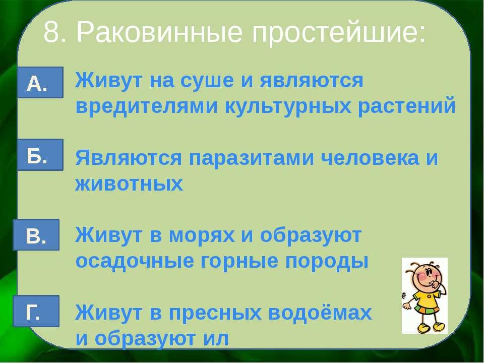 8. Раковинные простейшие: Живут на суше и являются вредителями культурных рас...