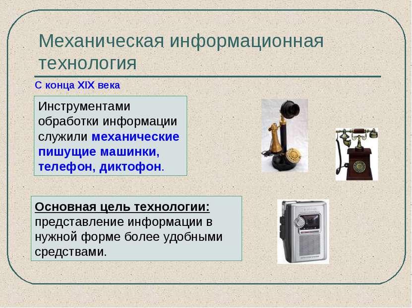 Механическая информационная технология Инструментами обработки информации слу...