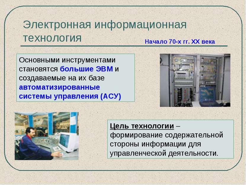 Электронная информационная технология Начало 70-х гг. XX века Основными инстр...