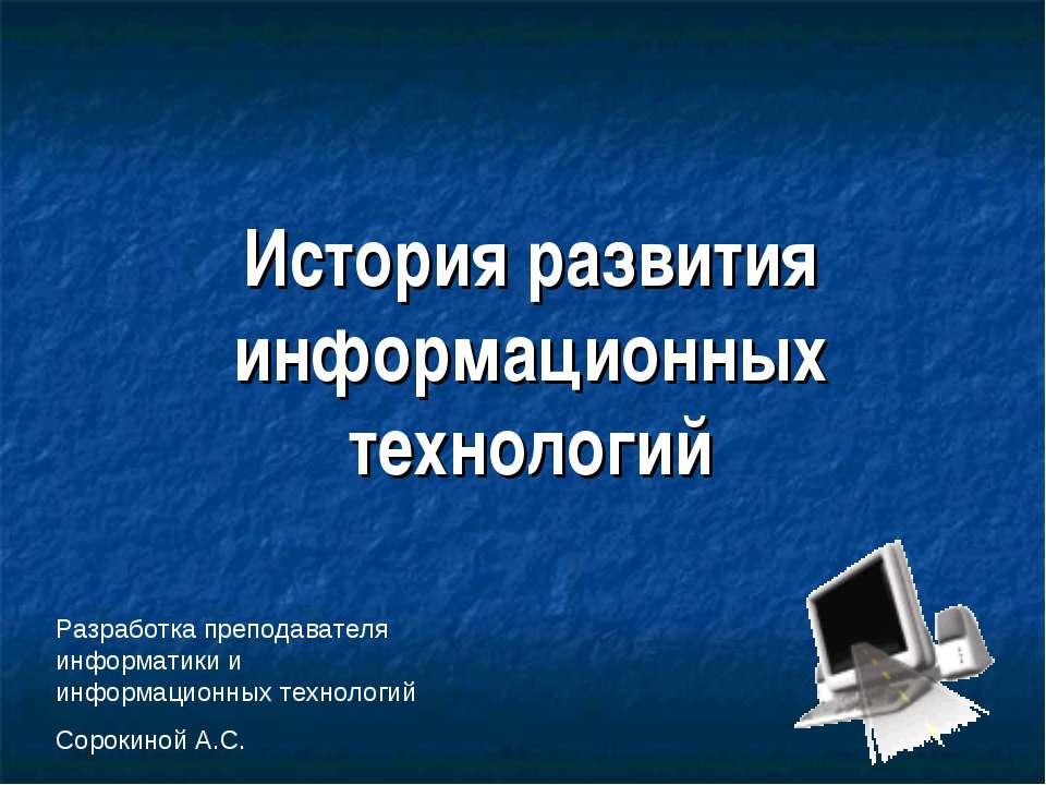 История развития информационных технологий Разработка преподавателя информати...