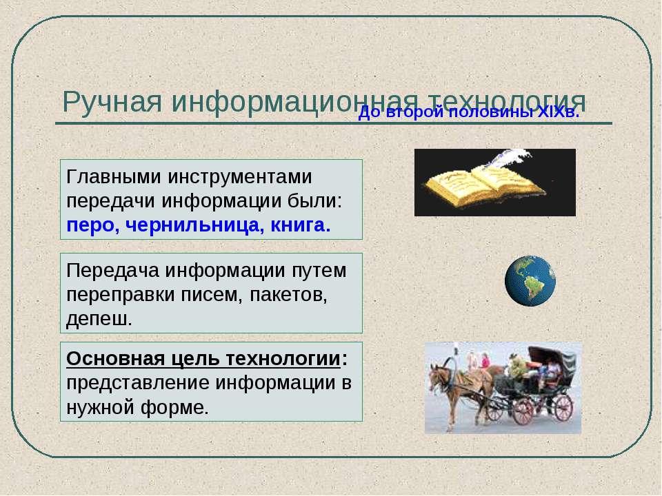 Ручная информационная технология Главными инструментами передачи информации б...