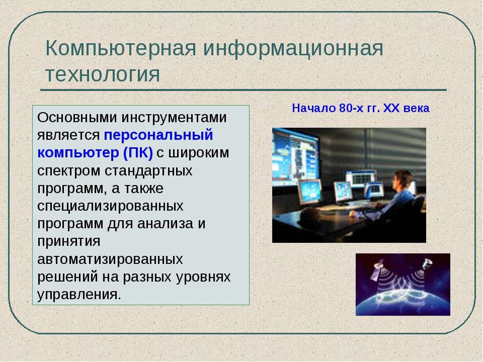 Компьютерная информационная технология Основными инструментами является персо...