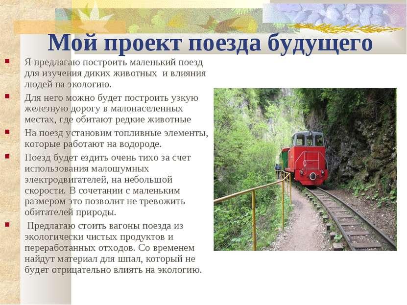 Мой проект поезда будущего Я предлагаю построить маленький поезд для изучения...