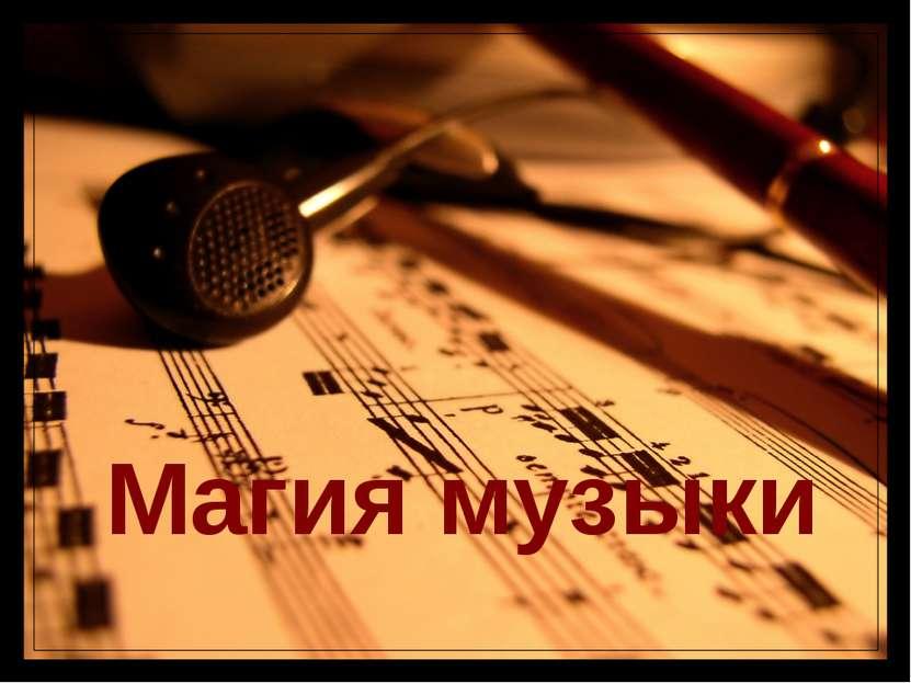 Магия музыки