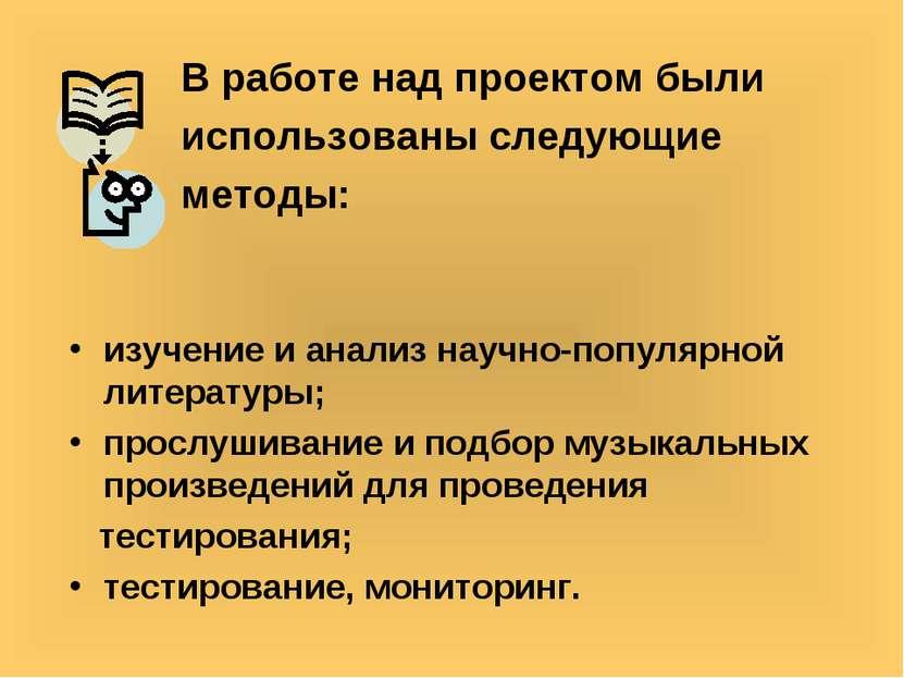 В работе над проектом были использованы следующие методы: изучение и анализ н...