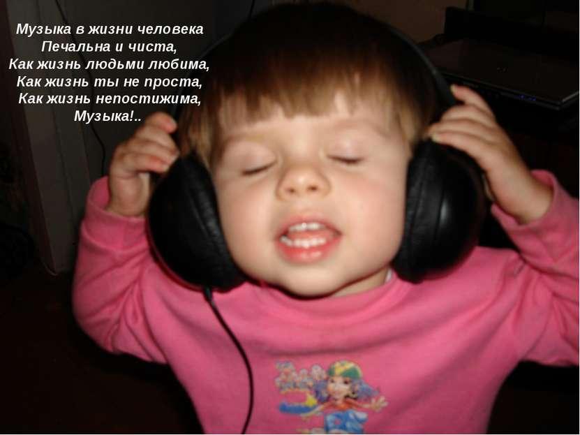 Музыка в жизни человека Печальна и чиста, Как жизнь людьми любима, Как жизнь ...