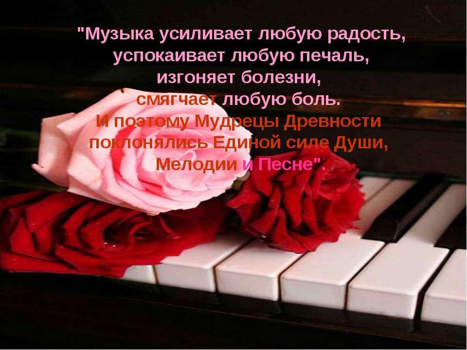 """""""Музыка усиливает любую радость, успокаивает любую печаль, изгоняет болезни, ..."""