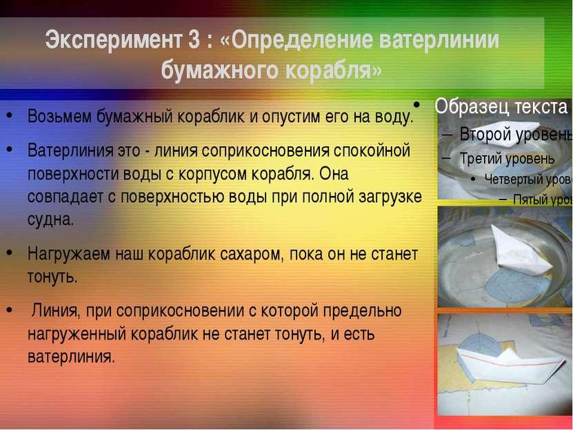 Эксперимент 3 : «Определение ватерлинии бумажного корабля» Возьмем бумажный к...