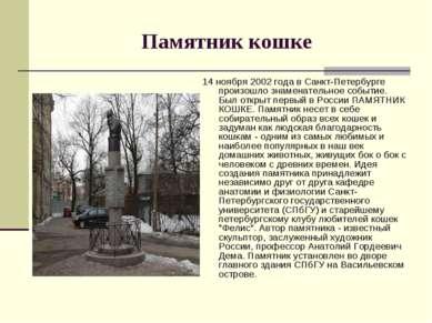 Памятник кошке 14 ноября 2002 года в Санкт-Петербурге произошло знаменательно...